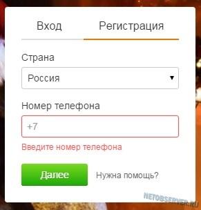 Ok.ru при регистрации требуют телефон