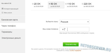 Платные услуги в соцсети www.ok.ru