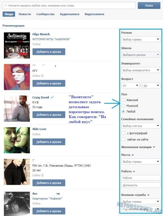 как работает поиск по Вконтакте