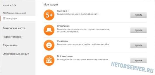 Обзор Одноклассников - за что можно платить в соцсети