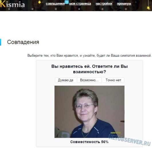 Сайт знакомств Кисмиа - сервис Совпадения