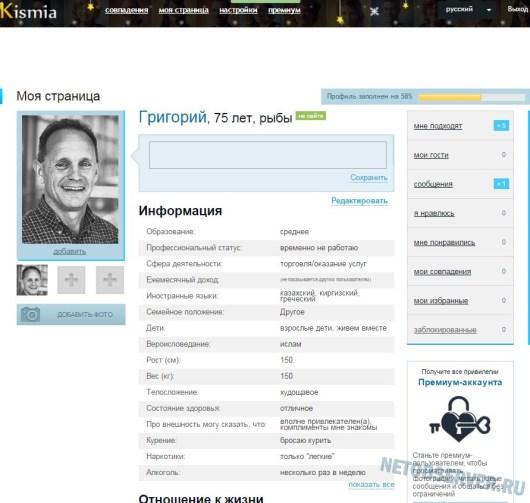 Моя страница на Кисмиа - профиль пользователя