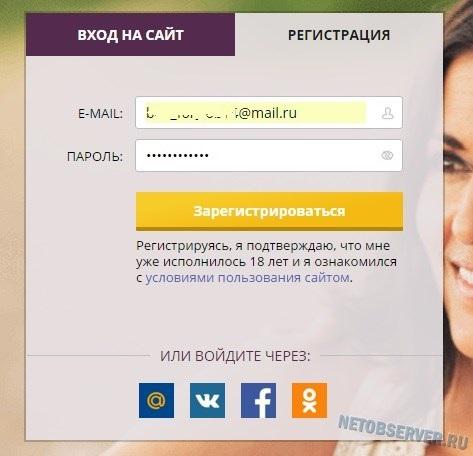 Сайт знакомств Кисмиа: внесение учетных данных при регистрации