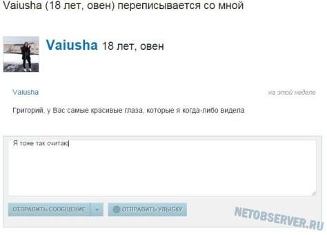 Попытка отправить сообщение бесплатно на Kismia