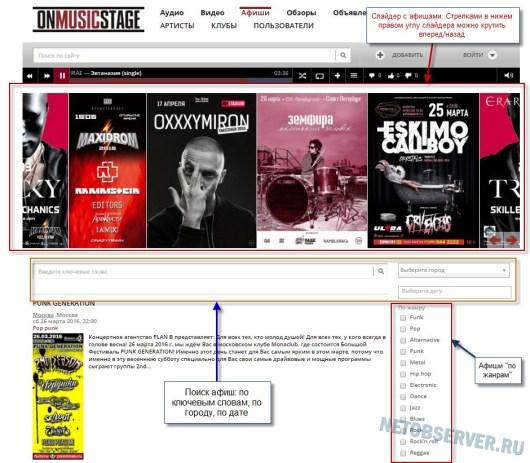 Раздел Афиши музыкальной соцсети Onmusicstage