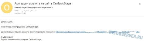 e-mail уведомление о регистрации в музыкальной социальной сети