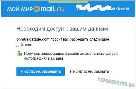 Регистрация через mail.ru на Onmusicstage