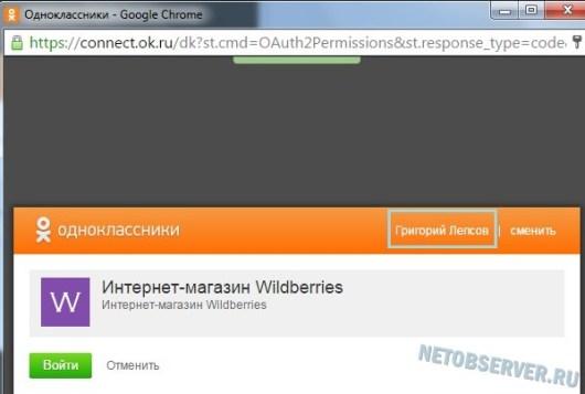 регистрация в Вайлдберриз через ok.ru этап 2