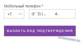 Запрос смс-кода Wildberries.ru