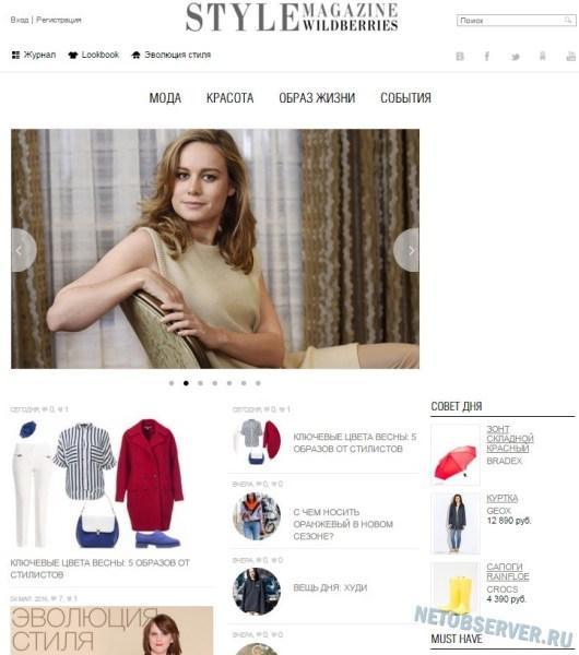 Модный интернет-магазин Wildberries.ru - style magazine
