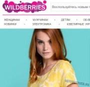 модный интернет магазин wildberries-logo
