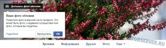 Можно оформить Facebook-профиль красивой обложкой
