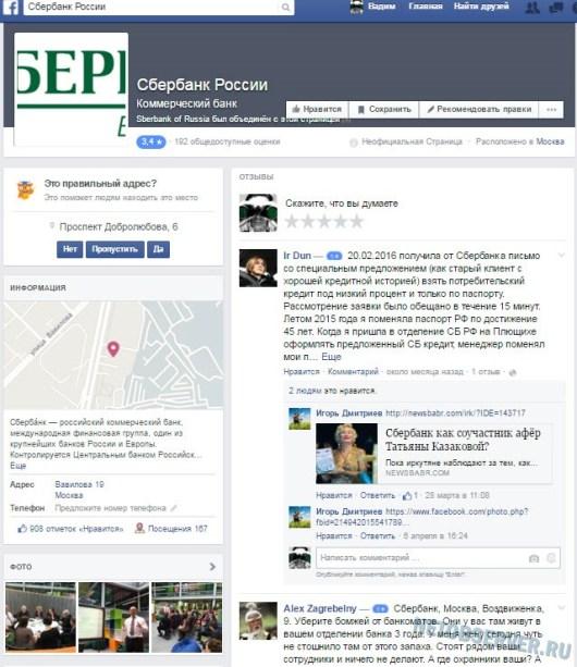 Пример сообщества в Facebook