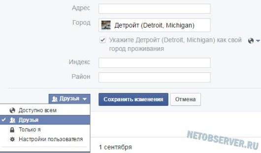 Управление доступностью информации на личной странице в Фейсбук