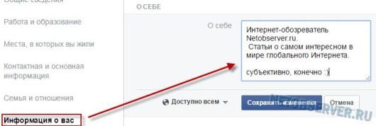 Оформляем Facebook-профиль: мини-резюме