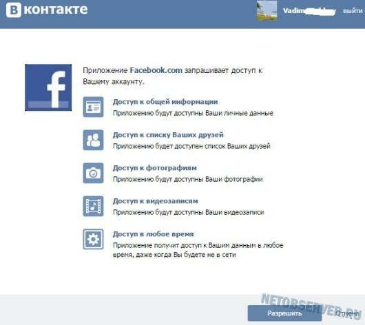 алгоритм приглашения друзей в Facebook из Вконтакте