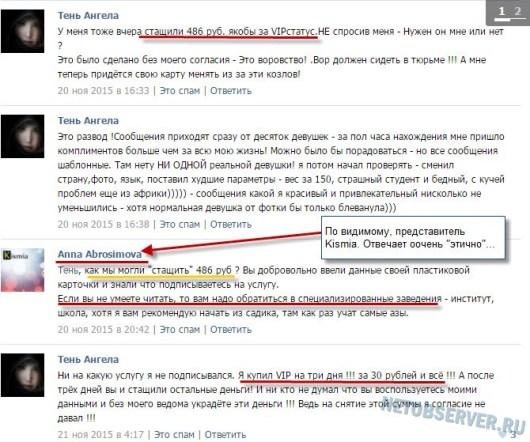 Сайт Kismia отзывы: мошенничество никто и не отрицает