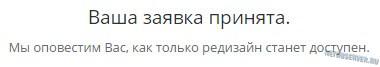 После нажатия кнопки, позволяющей перейти к новому дизайну Вконтакте
