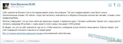 Негативный отзыв о сайте Кисмиа от Юлии