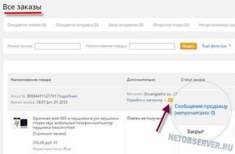 Защита покупателя на Алиэкспресс: кнопка отправки сообщения продавцу