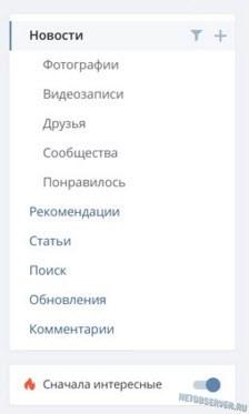 Новый новостной блок соцсети Вконтакте