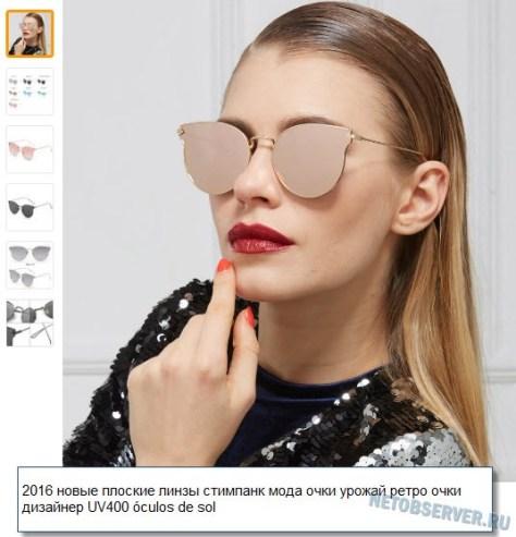 Интересные вещи на Aliexpress - тональный крем на очки