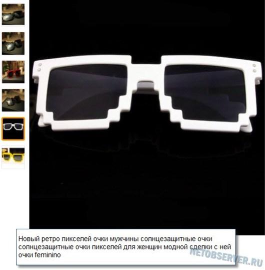 Интересные очки-пиксели на Aliexpress