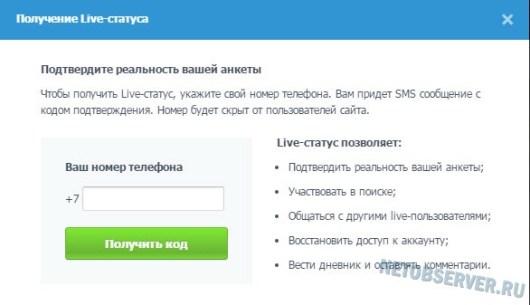 Сайт знакомств Loveplanet.ru: запрос кода подтверждения