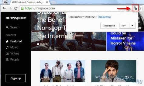 myspace.com на русском можно получить через google translate