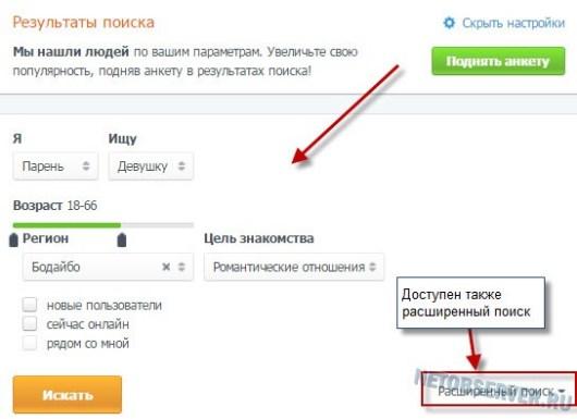 Настройка поиска на лавпланет.ру сайте знакомств