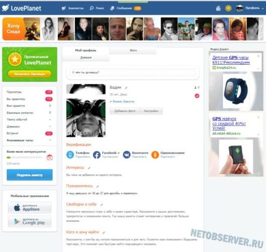 Сайт знакомств Loveplanet.ru моя страница