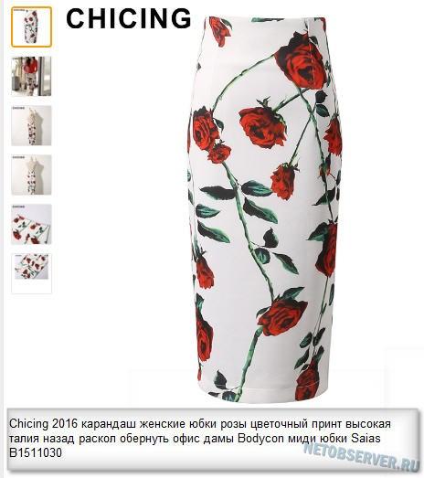Интересные вещи на Aliexpress - юбка-ваза