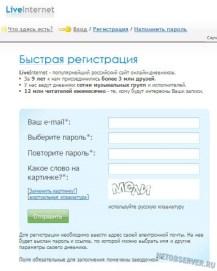 Блог-платформы: Российский сервис дневников и блогов liveinternet