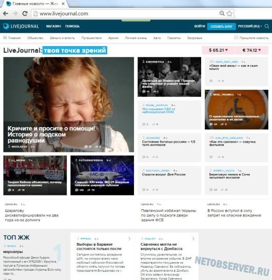 Блог-платформа livejournal.com