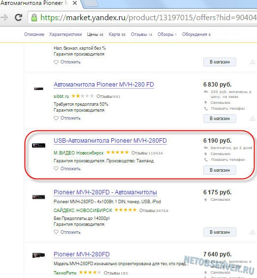 МВидео сравнение цен - популярные онлайн-магазины техники и электроники