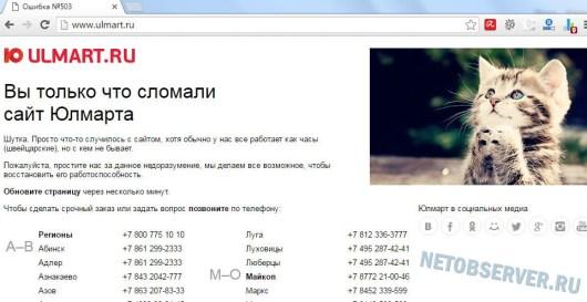 Юлмарт самые популярные интернет-магазины России