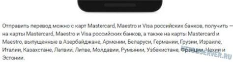 Страны в которые можно перевести деньги через Вконтакте
