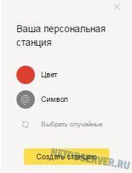 Создадим свою станцию на Яндекс.Радио: музыка по настроению онлайн