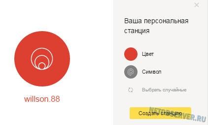 Создадим свою станцию на Яндекс.Радио чтобы слушать музыку онлайн под настроение