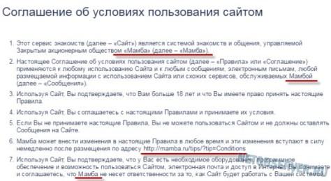Топ 10 популярных знакомств Рунета - love.mail.ru и Мамба это одно и то же
