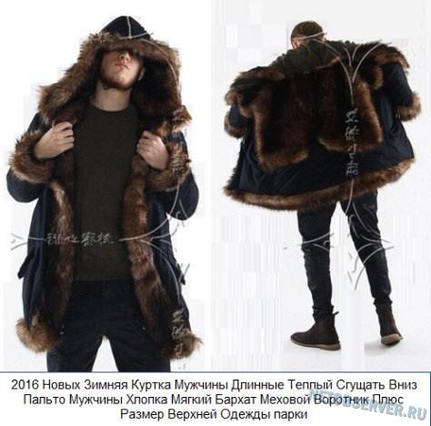 Брутальная одежда с Алиэкспресс - куртка викинга