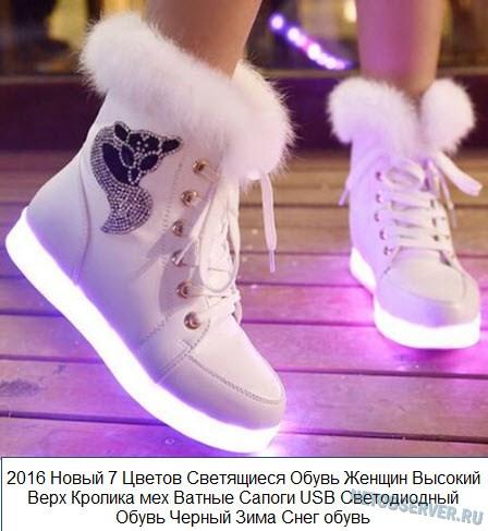Зимняя одежда на Алиэкспресс - необычные ботинки с подсветкой