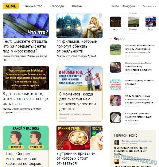 Главная страница популярного развлекательного портала adme.ru