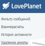 Удалить Лавпланет - Logo