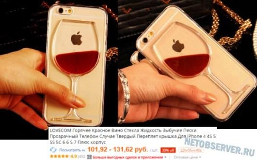 Купить подарок на 100 рублей к Новому году - стильный чехол для Iphone