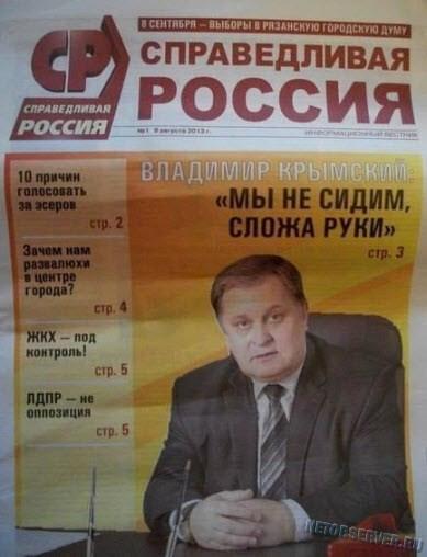 Русский креатив - мы не сидим сложа руки