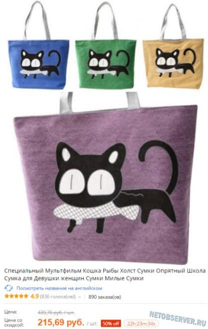 Оригинальный подарок для девушки - летняя сумка с принтом в виде кота