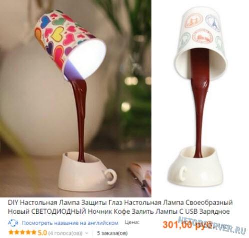 Подарок подруге на 8 Марта - кофе-светильник