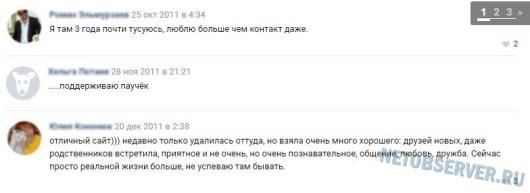 Обзор Лавпланет отзывов Вконтакте