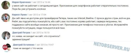 Нормальные отзывы пользователей о Loveplanet в vk.com